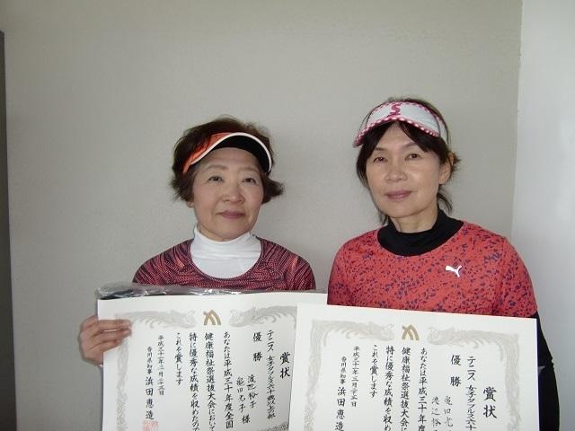 001 ねんりん女子60歳以上 優勝 渡辺・亀田.JPG