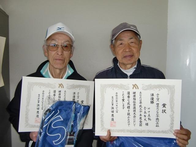 009 ねんりん男子70歳以上 準優勝 金森・田中.JPG