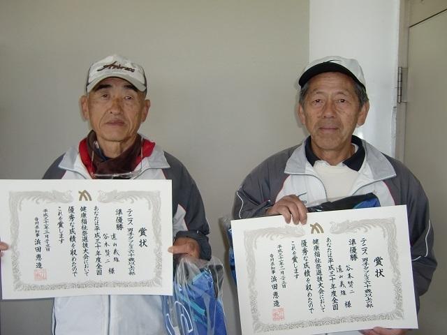 014 ねんりん男子60歳以上 準優勝遠山・谷本.JPG