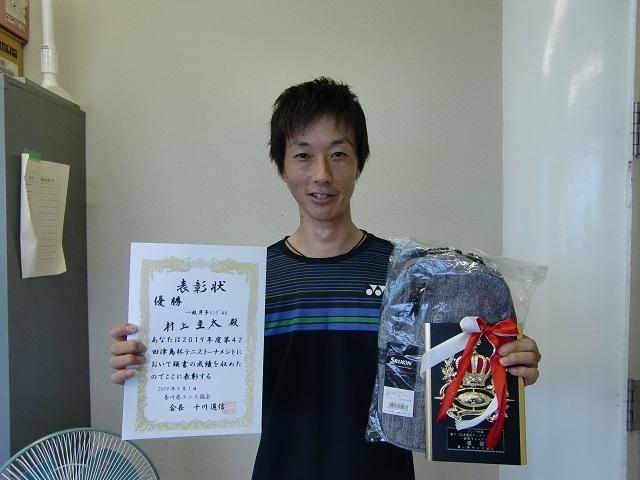 一般男子S優勝 村上圭太.JPG