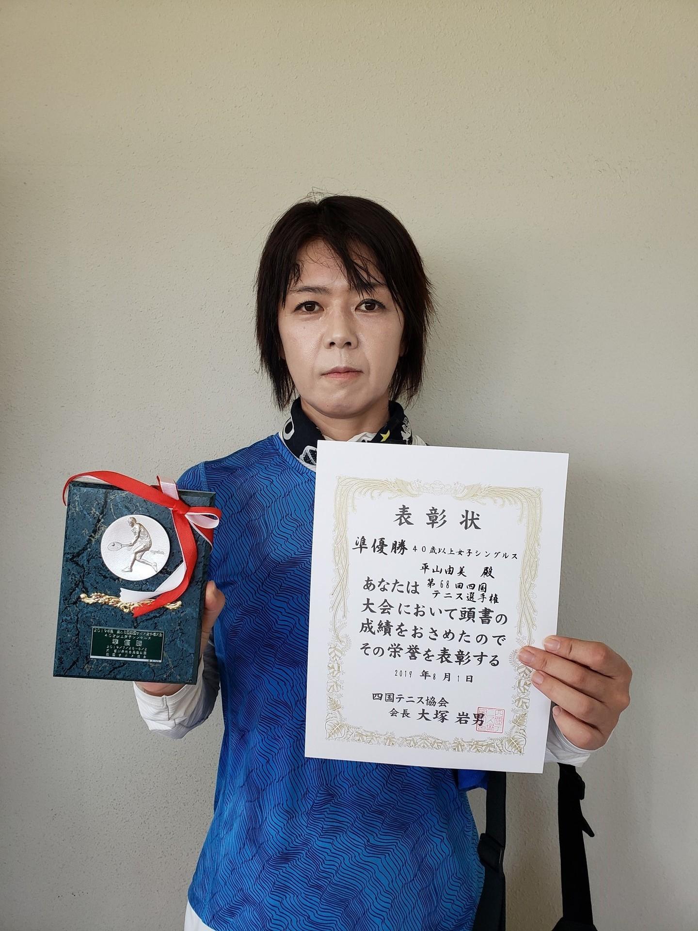 女40S 準優勝 平山.jpg
