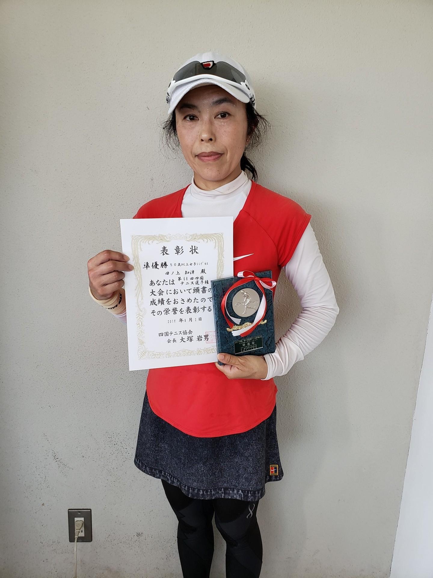 女50S 準優勝 田ノ上.jpg