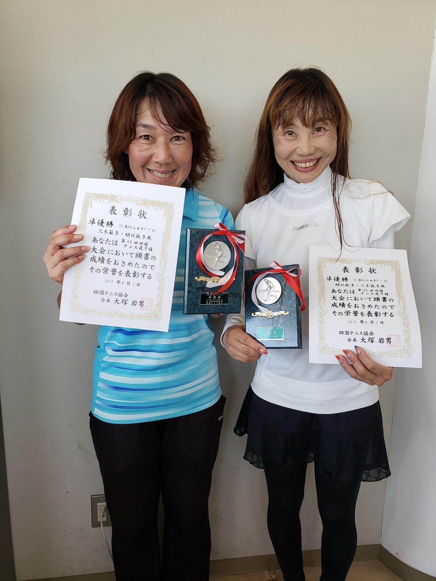 女55D 準優勝 三木・明比.jpg
