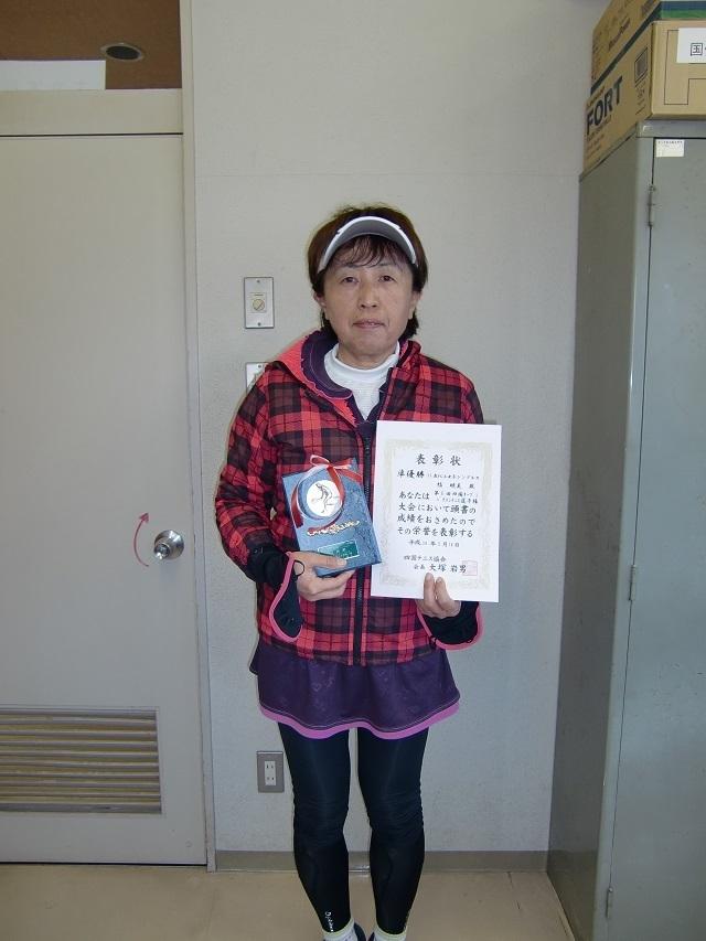 女55歳S準優勝 幅明美.JPG