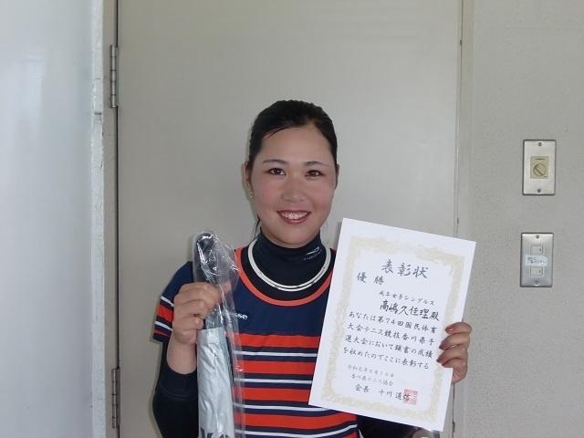 成年女子シングルス優勝 高橋久佳理.JPG