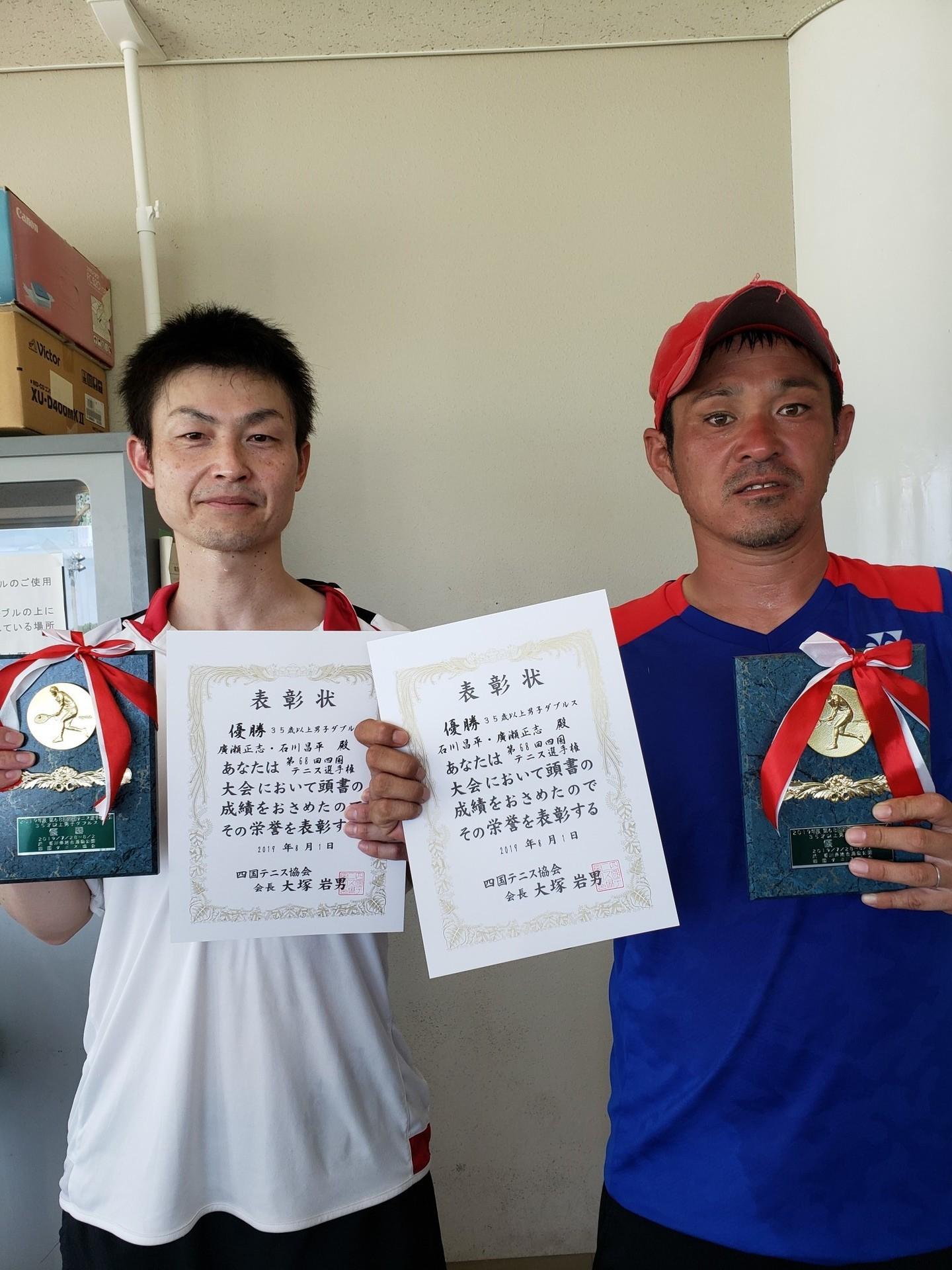 男35D 優勝 石川・廣瀬.jpg