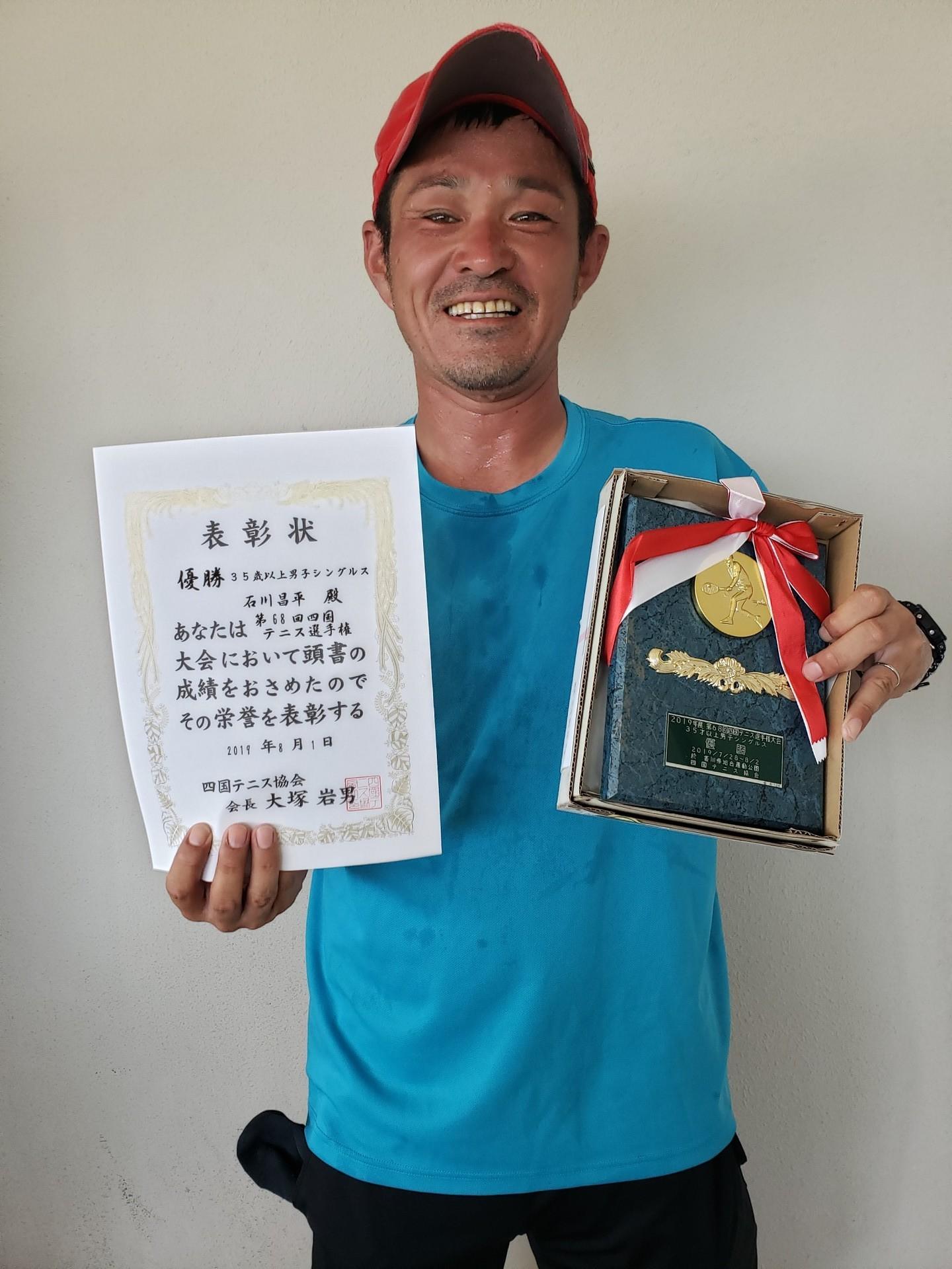 男35S 優勝 石川.jpg
