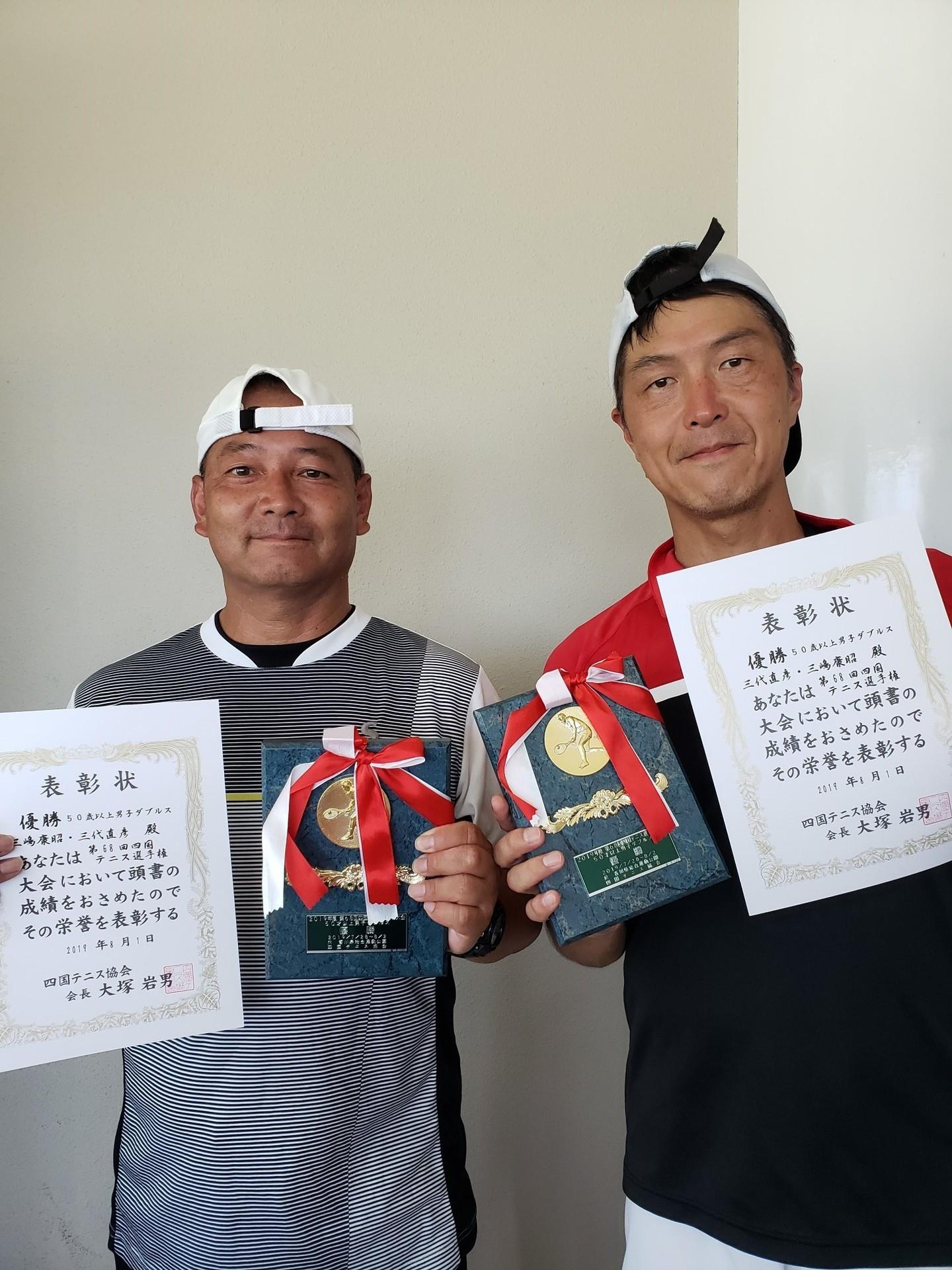 男50D 優勝 三代・三嶋.jpg
