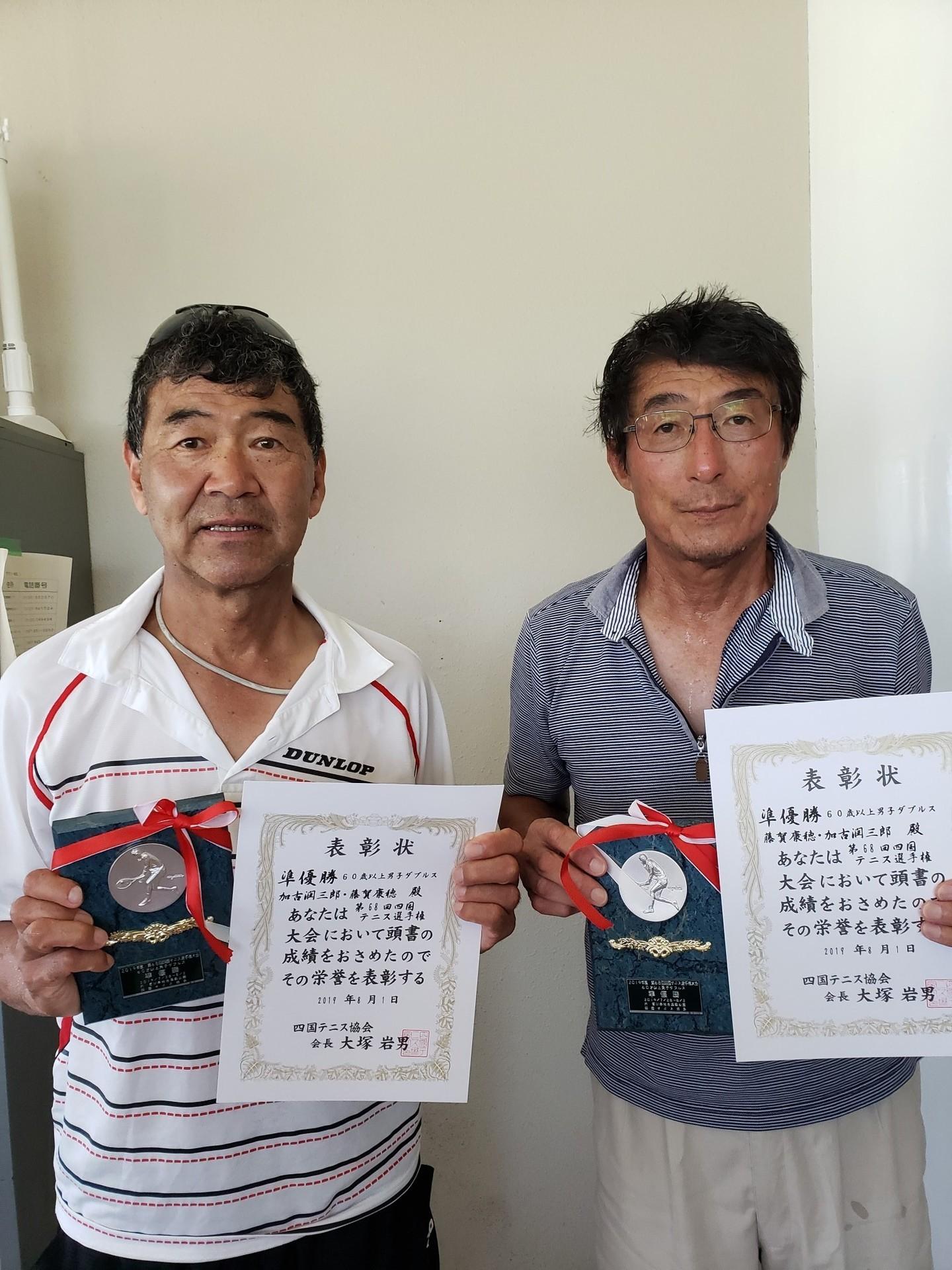 男60D 準優勝 加古・藤賀.jpg