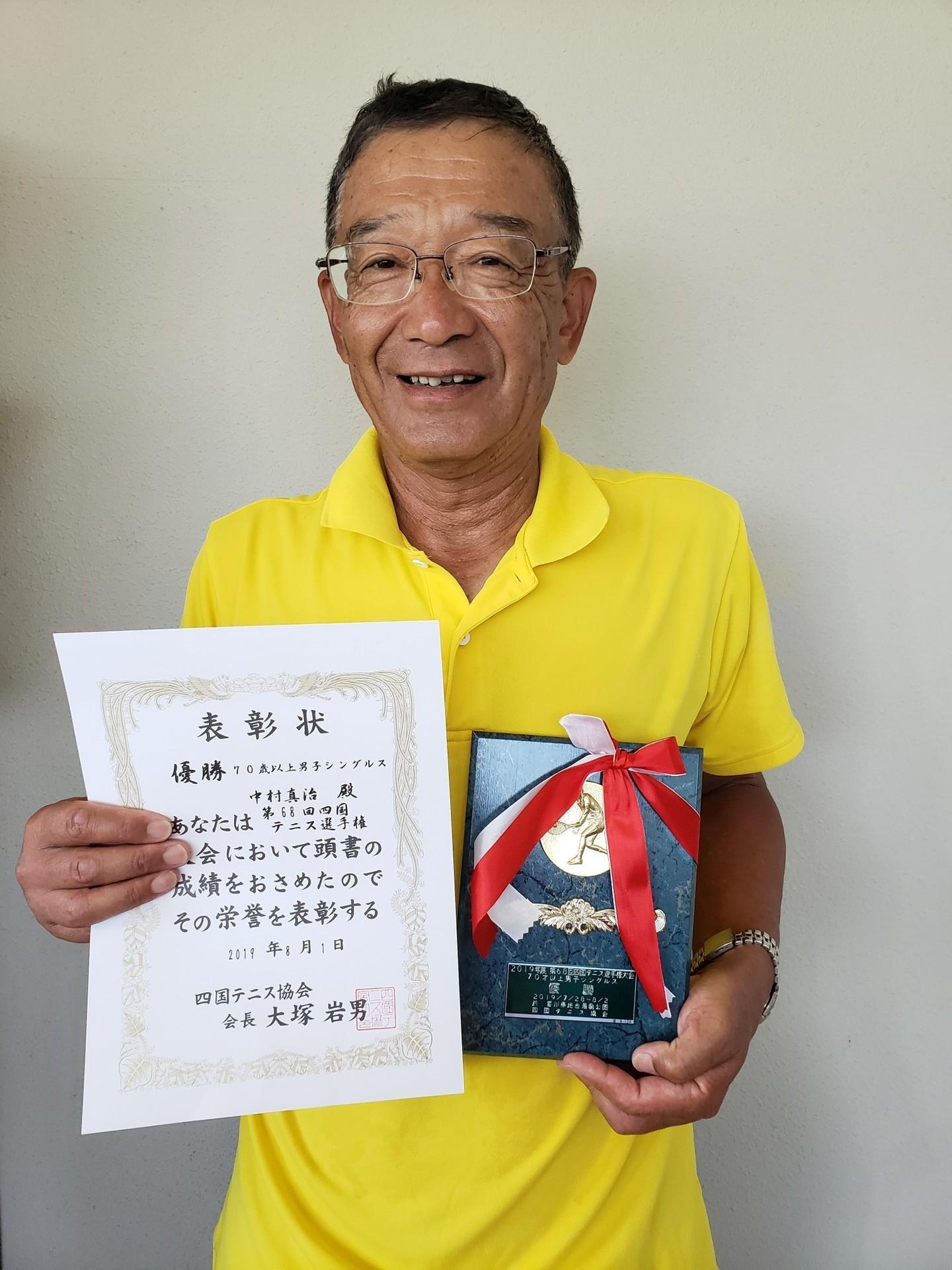男70S 優勝 中村.jpg