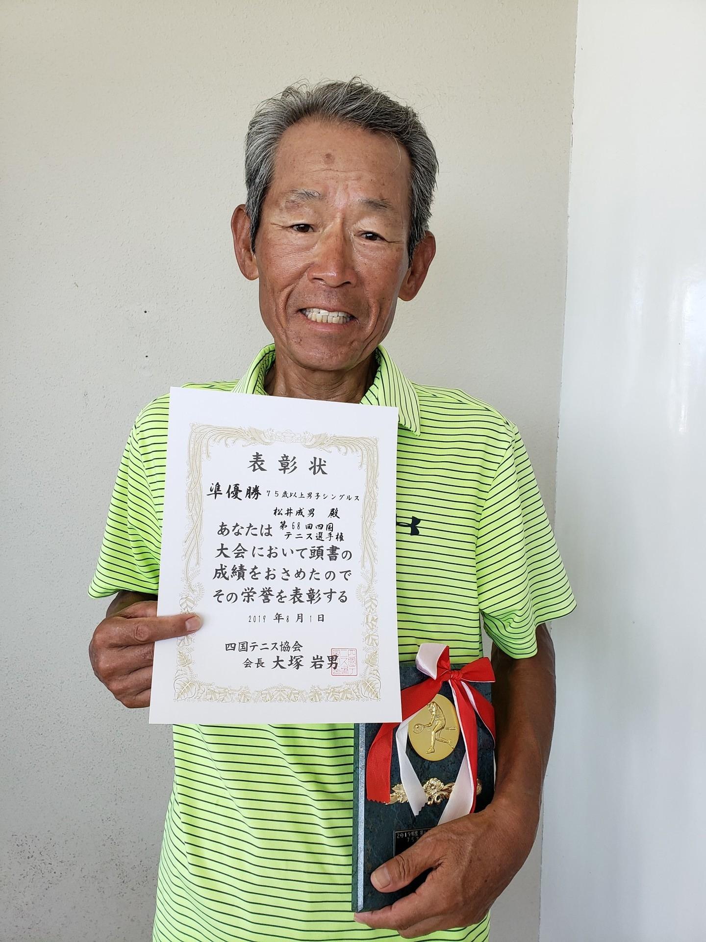 男75S 準優勝 松井.jpg