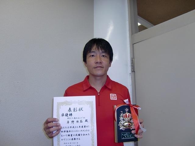 男子35歳以上準優勝 平野将広.JPG