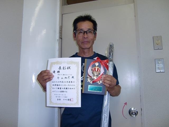男子55歳以上優勝 片山和彦.JPG