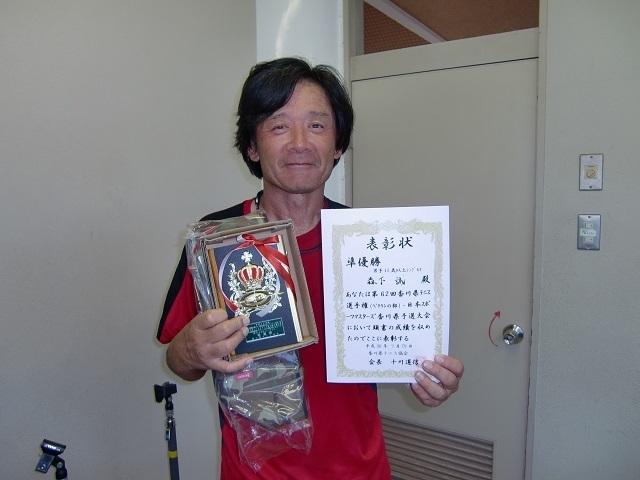 男子60歳以上S 準優勝 森下誠.JPG