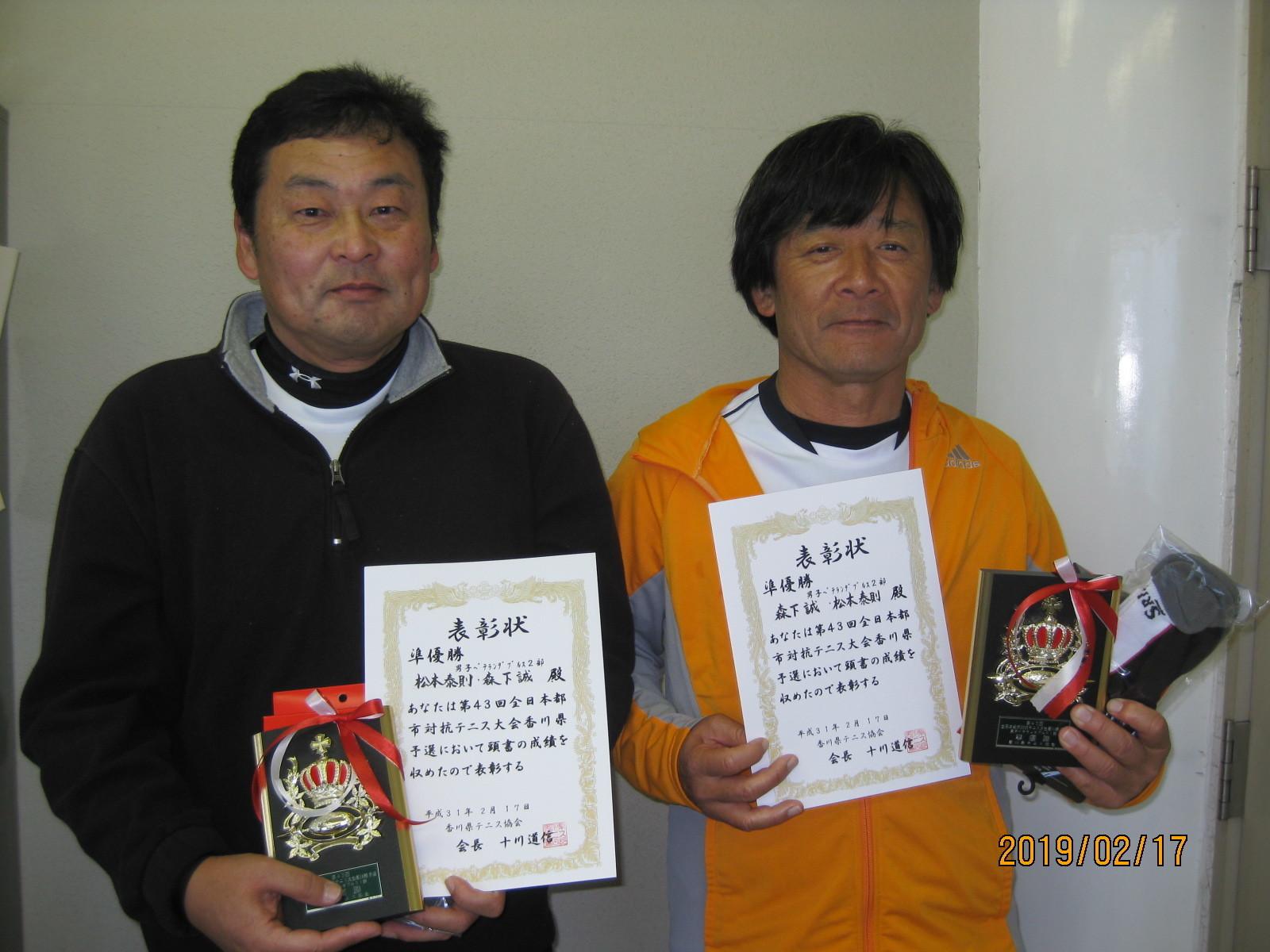 男子ベテランD2部準優勝【松本・森下】.JPG