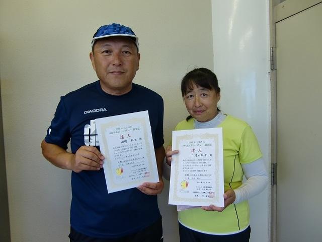 ボレーボレ達人 山崎・山崎.JPG